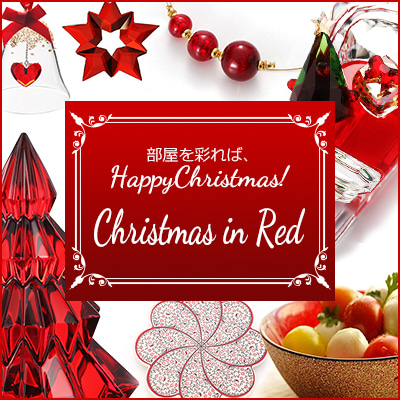 部屋を彩れば、もっとHappyChristmas! 〜 Christmas in Red 〜