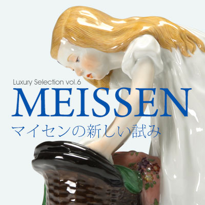 Luxury Selection vol.06 マイセン