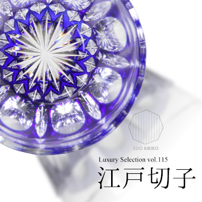 Luxury Selection vol.115 江戸切子