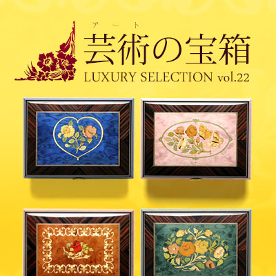 Luxury Selection vol.22 ギグリオ
