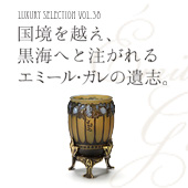 Luxury Selection vol.38 エミール・ガレ