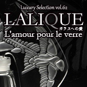 Luxury Selection vol.62 ラリック