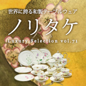 Luxury Selection vol.71 ノリタケ