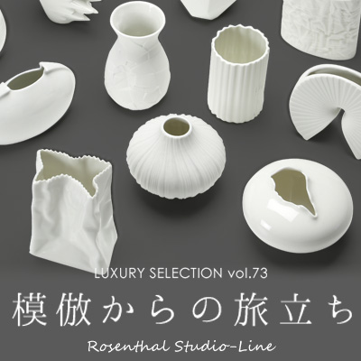 Luxury Selection vol.73 ローゼンタール