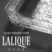 Luxury Selection vol.80 ラリック